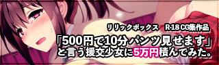 リリックボックス_500円パンツ